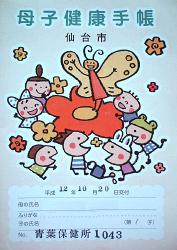 No.13 宮城県仙台市の母子手帳