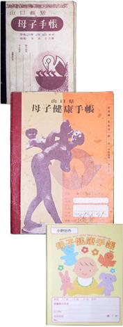 No.130 山口県小野田市の母子手帳