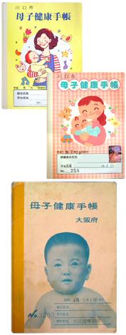 No.131 埼玉県川口市の母子手帳