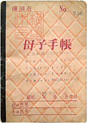 No.133 神奈川県横浜市の母子手帳