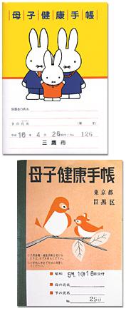 No.134 東京都三鷹市、東京都目黒区の母子手帳