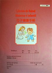 No.135 南米の母子手帳