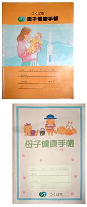 No.137 茨城県つくば市の母子手帳