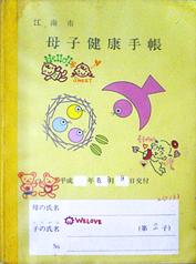 No.138 愛知県江南市の母子手帳