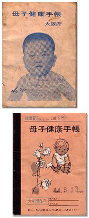 No.139 大阪府茨木市、神奈川県横須賀市の母子手帳