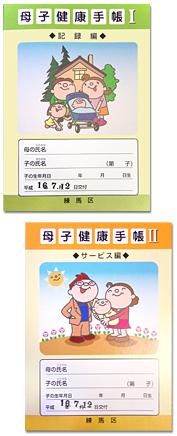 No.140 東京都練馬区の母子手帳