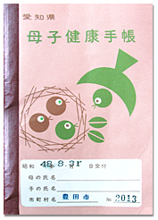 No.141 愛知県豊田市の母子手帳