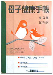 No.142 東京都江戸川区の母子手帳