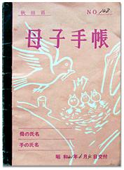 No.143 秋田県湯沢市の母子手帳