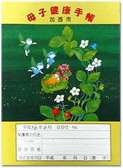 No.144 兵庫県加西市の母子手帳