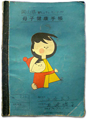 No.145 岡山県岡山市の母子手帳
