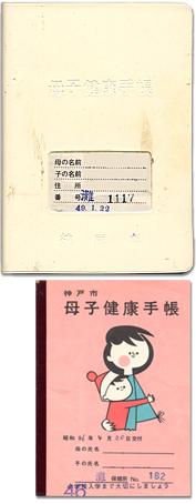 No.146 兵庫県神戸市の母子手帳