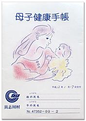 No.147 沖縄県久米島(旧具志川村) の母子手帳
