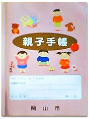 No.148 岡山県岡山市の母子手帳