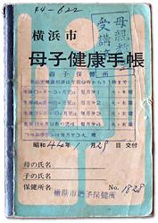 No.149 神奈川県横浜市の母子手帳