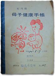 No.150 石川県輪島市の母子手帳