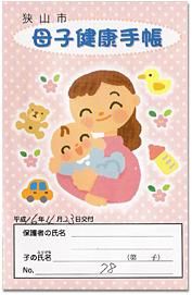 No.151 埼玉県狭山市の母子手帳