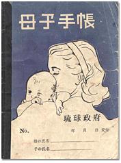No.152 沖縄県東風平町の母子手帳