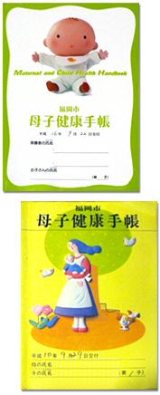 No.153 福岡県福岡市の母子手帳