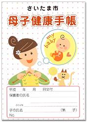 No.154 埼玉県さいたま市の母子手帳