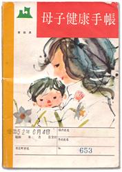 No.155 青森県青森市の母子手帳