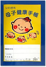No.156 福島県いわき市の母子手帳