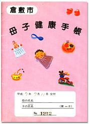 No.157 岡山県倉敷市の母子手帳