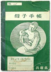 No.158 兵庫県宝塚市の母子手帳