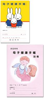 No.159 三重県四日市市の母子手帳