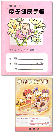 No.160 奈良県橿原市の母子手帳