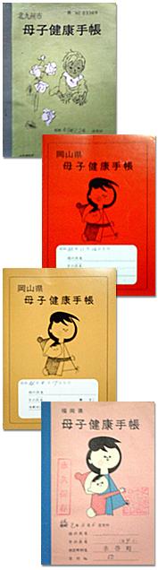 No.161 福岡県北九州市、岡山県笠岡市の母子手帳
