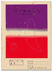 No.162 香川県善通寺市の母子手帳