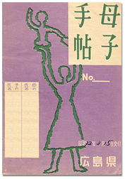 No.163 広島県広島市の母子手帳