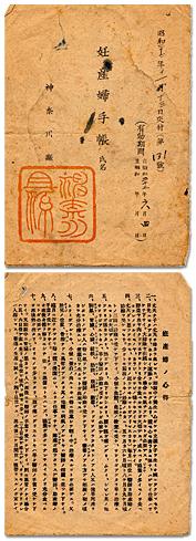 No.165 神奈川県横浜市の母子手帳