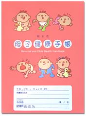 No.166 熊本県熊本市の母子手帳
