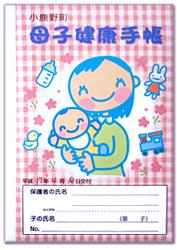 No.167 埼玉県小鹿野市の母子手帳