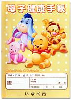 No.168 三重県いなべ市の母子手帳