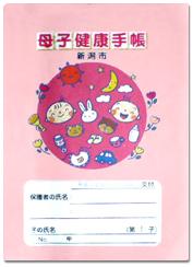 No.169 新潟県新潟市の母子手帳