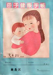 No.17 東京都練馬区の母子手帳
