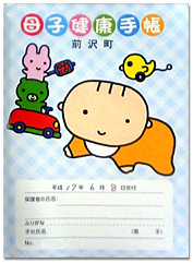 No.170 岩手県前沢町の母子手帳