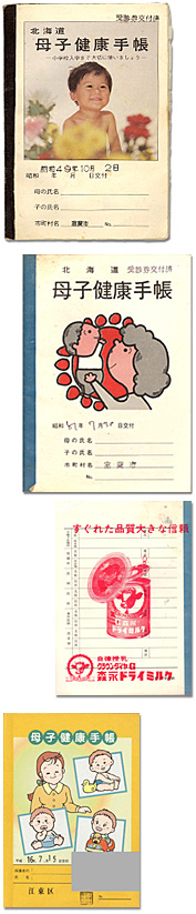 No.171 北海道室蘭市、東京都江東区の母子手帳
