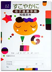 No.172 神奈川県相模原市の母子手帳