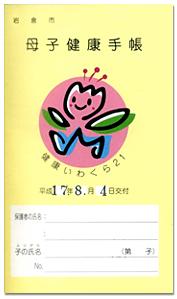 No.174 愛知県岩倉市の母子手帳
