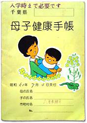 No.175 千葉県八日市場市の母子手帳