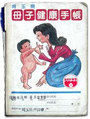 No.176 埼玉県戸田市の母子手帳