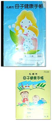 No.178 北海道札幌市の母子手帳