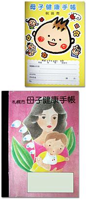 No.179 秋田県秋田市、北海道札幌市の母子手帳
