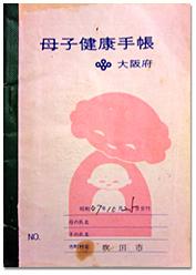 No.180 大阪府吹田市の母子手帳
