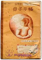No.183 静岡県磐田市の母子手帳