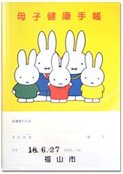No.184 広島県福山市の母子手帳